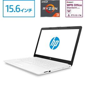 Ryzen3 8GBメモリ 256GB SSD (超高速PCIe規格) 15.6型 フルHD HP 15(型番:8LX82PA-AAAE) ノートパソコン office付き 新品 Corei5 同等性能