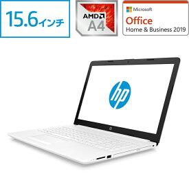 AMD A4-9125 4GBメモリ 1TB HDD 15.6型 FHD HP 15 (型番:7WN90PA-AAAB) ノートパソコン office付き 新品 安い DVDドライブ搭載 無線LAN 搭載 WEBカメラ搭載