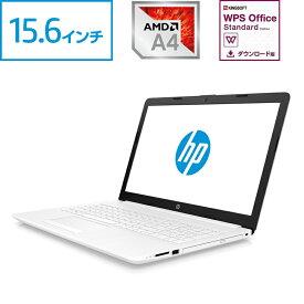 【9/26 09:59まで エントリーで全品ポイント10倍】 AMD A4-9125 8GBメモリ 1TB HDD 15.6型 FHD HP 15 (型番:5WM69PA-AAAI) ノートパソコン office付き 新品 安い ※特価モデルのため5%OFFクーポン適用対象外