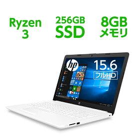 【6/11(木)1:59までエントリーで全品ポイント5倍&特価品多数】 Ryzen3 8GBメモリ 256GB SSD (超高速PCIe規格) 15.6型 フルHD HP 15(型番:8LX82PA-AAAE) ノートパソコン office付き 新品 Corei3 同等性能以上