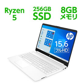 Ryzen5 8GBメモリ 256GB SSD (超高速PCIe規格) 15.6型 フルHD HP 15s (型番:206L2PA-AAAB) ノートパソコン office付き 新品 (2020年7月モデル)