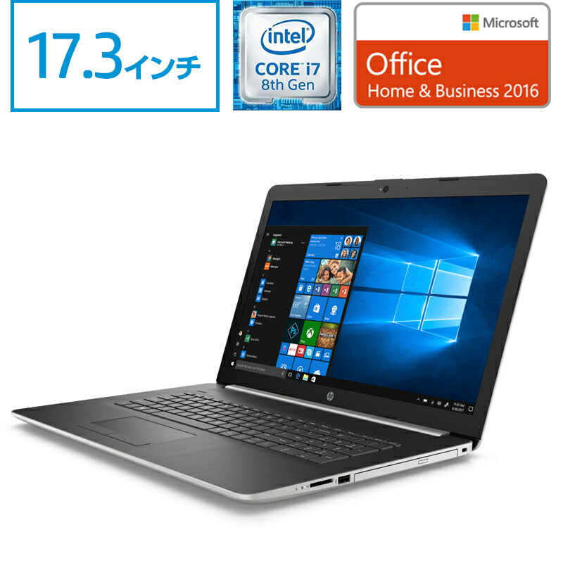 【11日1:59までエントリーでポイント最大32倍】 Core i7 最新第8世代CPU 16GBメモリ 128GBSSD+1TBHDD 17.3型 IPSパネル HP 17(型番:4SQ55PA-AABL)ノートパソコン 新品 Microsoft Office付 【お部屋スッキリ大画面17.3型】