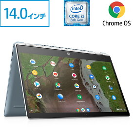 Chromebook Core i3 8GB 64GB eMMC フラッシュメモリ 14.0型 IPS タッチディスプレイ HP Chromebook x360 14 (型番:8EC11PA-AAAB) ノートパソコン 新品 Chrome OS Googleアシスタント Google Play