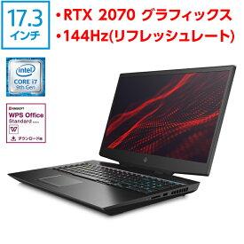 RTX 2070 144Hz Core i7 9750H 16GBメモリ 512GB SSD PCIe規格 + 1TB HDD 17.3型 OMEN by HP 17 (型番:7MN67PA-AAAC) eスポーツ ゲーミング ゲーミングPC ゲーミングパソコン クリエイター ノートパソコン Office付き 新品