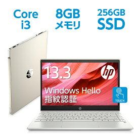【7/11 (土)まで 全品10%OFFクーポン&エントリーでポイント10倍】 Core i3 8GBメモリ 256GB SSD (超高速PCIe規格) 13.3型 FHD IPS液晶 タッチ操作 指紋認証 HP Pavilion 13 (型番:2J914PA-AAAA) ノートパソコン office付き 新品 モダンゴールド(2019年12月モデル)