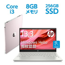 【6/11(木)1:59までエントリーで全品ポイント5倍&特価品多数】 Core i3 8GBメモリ 256GB SSD (超高速PCIe規格) 13.3型 FHD IPS液晶 タッチ操作 指紋認証 HP Pavilion 13 (型番:2J886PA-AAAA) ノートパソコン office付き 新品 SAKURA(2019年12月モデル)