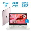 Core i5 8GBメモリ 256GB SSD (超高速PCIe規格) 13.3型 FHD IPS液晶 タッチ操作 指紋認証 HP Pavilion 13 (...