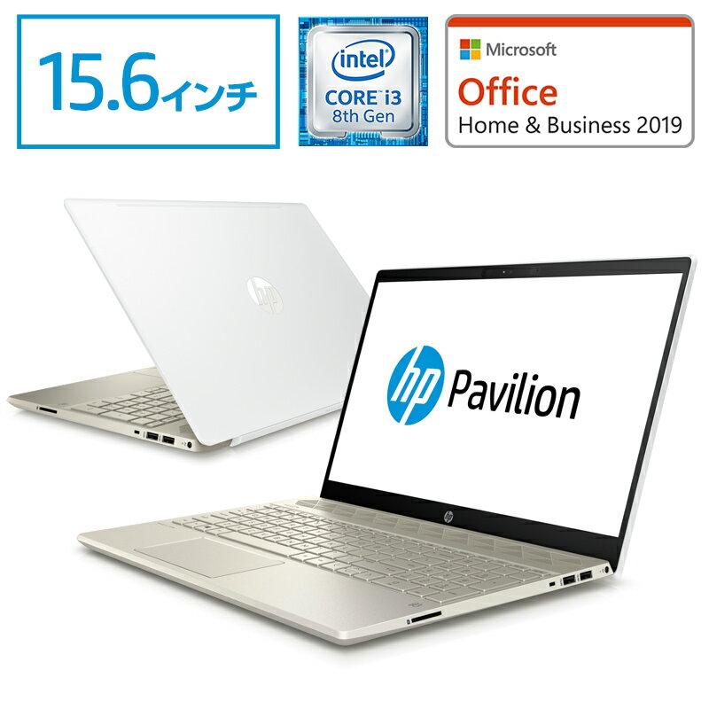 Core i3 8GBメモリ 128GB SATA SSD + 1TB HDD 15.6型 FHD IPS液晶 HP Pavilion 15 (型番:4QM52PA-AAAD) ノートパソコン office付き 新品 セラミックホワイト/モダンゴールド(2018年8月モデル)