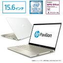 Core i3 8GBメモリ 128GB SATA SSD + 1TB HDD 15.6型 FHD IPS液晶 HP Pavilion 15 (型番:4QM52PA-AAAC) ノートパソコン office付き 新…