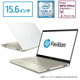 【9/26 09:59まで エントリーで全品ポイント10倍】 Core i5 16GBメモリ 256GB SSD + 1TB HDD 15.6型 FHD IPS液晶 HP Pavilion 15 (型番:4PC87PA-AAGQ) ノートパソコン office付き 新品 セラミックホワイト/モダンゴールド(2018年8月モデル)