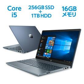 【1/16(土)1:59までエントリーでポイント7倍】Core i5 16GBメモリ 256GB SSD + 1TB HDD 15.6型 FHD IPS液晶 HP Pavilion 15 (型番:2J141PA-AAAB) ノートパソコン Office付き 新品 フォグブルー