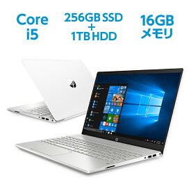 【9/21(月)-26(土)まで 全品10%OFFクーポン&エントリーでポイント10倍】Core i5 16GBメモリ 256GB SSD + 1TB HDD 15.6型 FHD IPS液晶 HP Pavilion 15 (型番:2J876PA-AAAA) ノートパソコン Office付き 新品 セラミックホワイト
