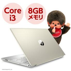 【パソコン探しに疲れたら迷わずコレ!】 Core i3 8GBメモリ 1TB HDD 15.6型 FHD HP Pavilion 15 (型番:7AL48PA-AAAA) ノートパソコン 新品 Office付き 2019年3月モデル 【orikomi030】