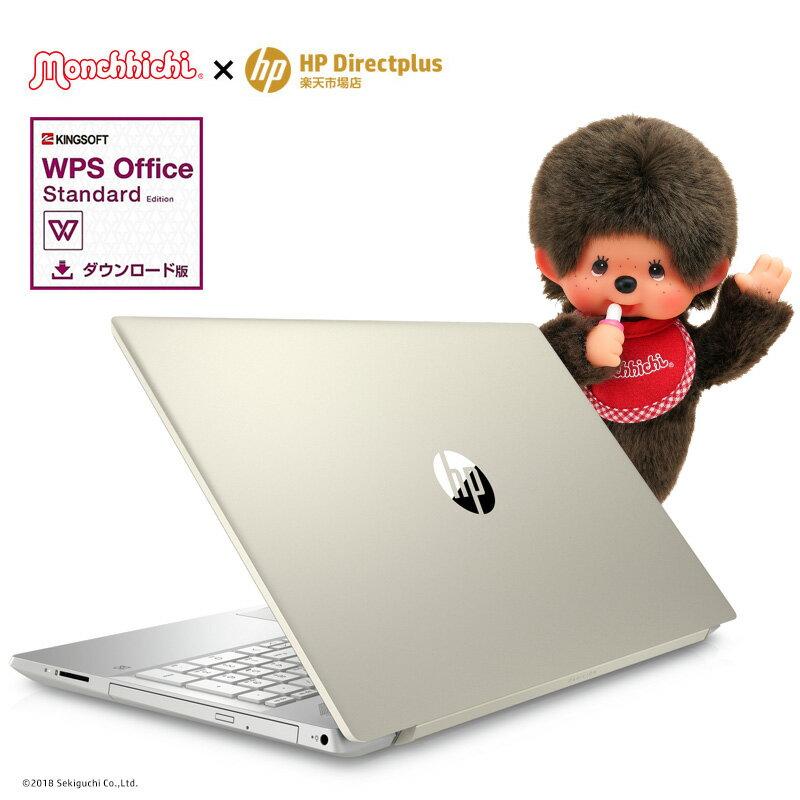 【11日1:59までエントリーでポイント最大32倍】 【パソコン探しに疲れたら迷わずコレ!】 Core i3 8GBメモリ 1TB HDD 15.6型 FHD HP Pavilion 15 (型番:4QM54PA-AAAB) ノートパソコン 新品 Office付き モンチッチ WPS版オフィス 2018年8月モデル