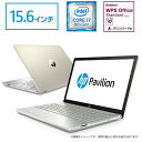 【1/28 1:59まで10%OFFクーポン&ポイント最大31倍】 Core i7 16GBメモリ 128GB SSD + 1TB HDD 15.6型 FHD IPS液晶 HP Pavilion 15 (型番:5XN16PA-AAAF) ノートパソコン Office付き 新品 モダンゴールド(2019年3月モデル)