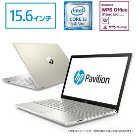 【8/26 9:59までエントリーで全品ポイント10倍】 Core i5 8GBメモリ 128GB SSD + 1TB HDD 15.6型 FHD IPS液晶 HP Pavilion 15 (型番:5XN15PA-AACB) ノートパソコン Office付き 新品 モダンゴールド(2019年3月モデル)