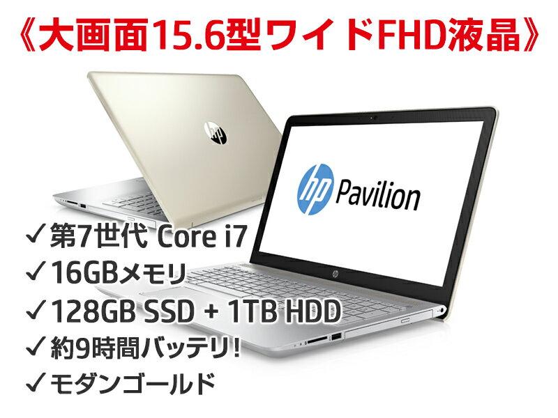 【1/17 9:59までエントリーでポイント最大19倍!】【30台に1台半額】Core i7 16GBメモリ 128GB SSD + 1TB HDD 15.6型 FHD HP Pavilion 15 (型番:1PL65PA-AAAH) ノートパソコン 新品【衝撃スペックPC】