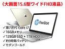 【1/17 9:59までエントリーでポイント最大19倍!】【30台に1台半額】Core i7 16GBメモリ 128GB SSD + 1TB HDD 15.6型...