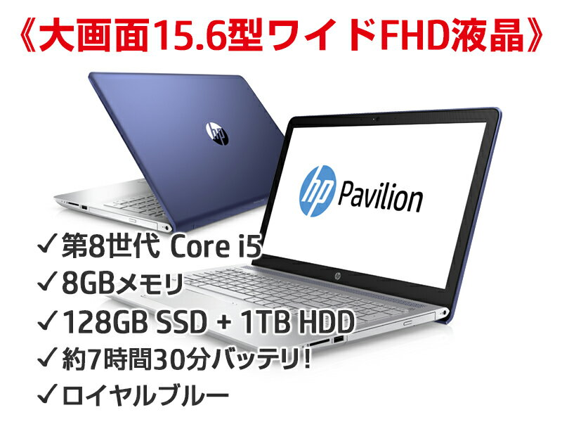 【ランキング1位獲得モデル】Core i5 8GBメモリ 128GB SSD + 1TB HDD 15.6型 FHD HP Pavilion 15 (型番:2YB38PA-AAAB) ノートパソコン 新品