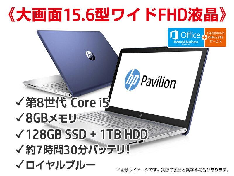 【SALE中エントリーでポイント最大15倍】 Core i5 8GBメモリ 128GB SSD + 1TB HDD 15.6型 FHD HP Pavilion 15 (型番:2YB38PA-ABDW) ノートパソコン Office付き 新品
