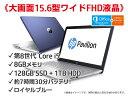 Core i5 8GBメモリ 128GB SSD + 1TB HDD 15.6型 FHD HP Pavilion 15 (型番:2YB38PA-ABDW) ノー...