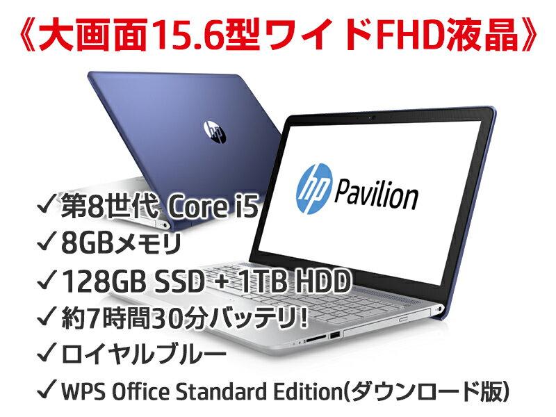 Core i5 8GBメモリ 128GB SSD + 1TB HDD 15.6型 FHD HP Pavilion 15 (型番:2YB38PA-AAAC) ノートパソコン 新品 Office