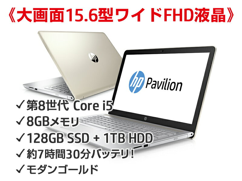 【セール中エントリーでポイント最大31倍】 Core i5 8GBメモリ 128GB SSD + 1TB HDD 15.6型 FHD HP Pavilion 15 (型番:2YB45PA-AAAA) ノートパソコン 新品