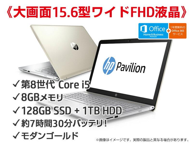 【セール中エントリーでポイント最大31倍】 Core i5 8GBメモリ 128GB SSD + 1TB HDD 15.6型 FHD HP Pavilion 15 (型番:2YB45PA-AAEK) ノートパソコン 新品 Office付き