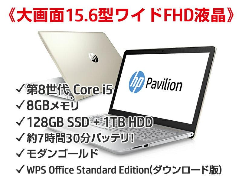 Core i5 8GBメモリ 128GB SSD + 1TB HDD 15.6型 FHD HP Pavilion 15 (型番:2YB45PA-AAAB) ノートパソコン 新品 Office
