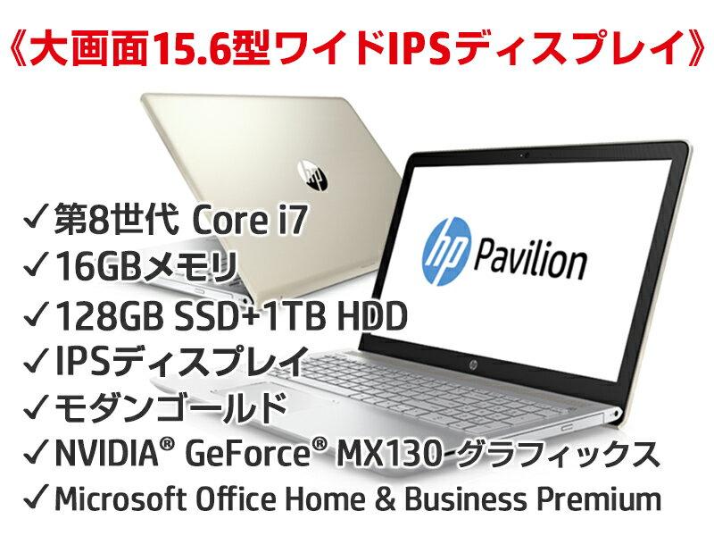 【マラソン期間中エントリーでポイント最大29倍】【衝撃スペックPC】最新 Core i7 16GBメモリ 128GB SSD + 1TB HDD 15.6型 IPS ディスプレイ HP Pavilion 15 (型番:3EJ36PA-AAAC) ノートパソコン 新品 Office付