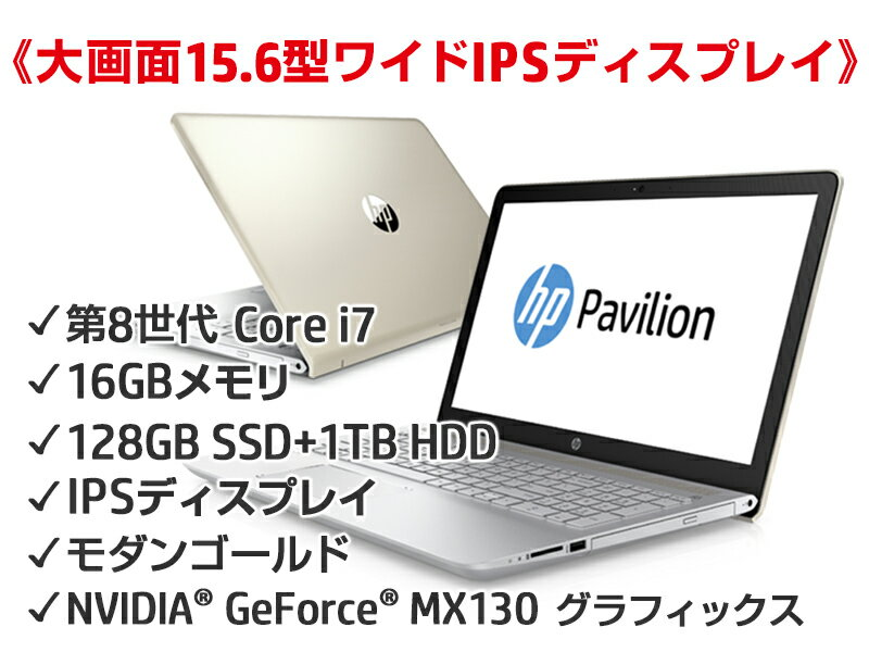 【マラソン期間中エントリーでポイント最大29倍】【衝撃スペックPC】最新 Core i7 16GBメモリ 128GB SSD + 1TB HDD 15.6型 IPS ディスプレイ HP Pavilion 15 (型番:3EJ36PA-AAAA) ノートパソコン 新品