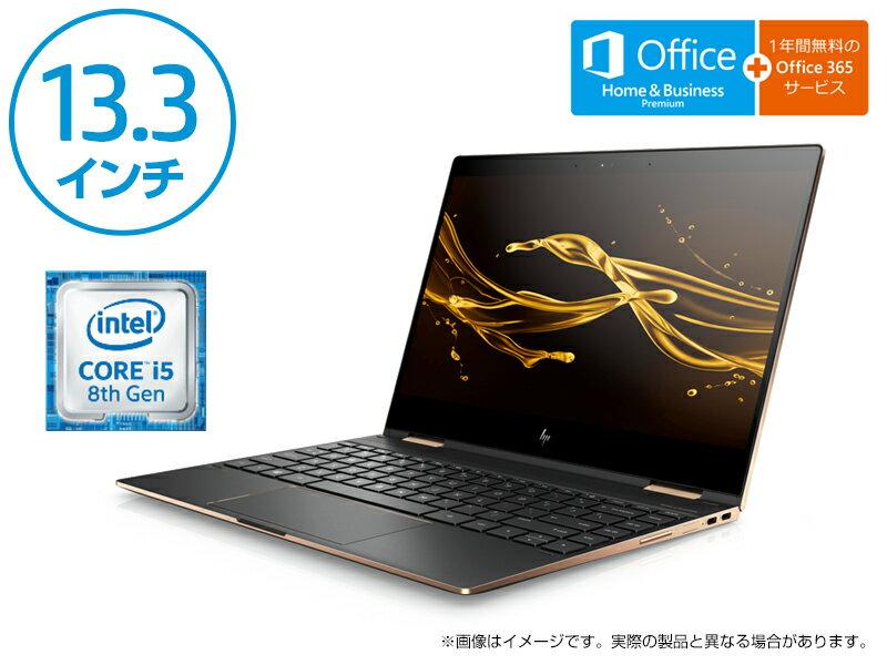 【セール中エントリーでポイント最大32倍】 Core i5 8GBメモリ 256GB高速SSD 13.3型 最新第8世代CPU 16時間バッテリー HP Spectre x360(2017年11月モデル)ノートパソコン office付き 新品 (型番:2XF67PA-AAAG)