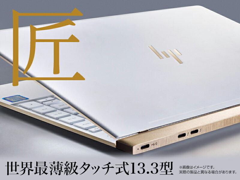 【3/21 9:59まで全品エントリーでポイント10倍】 【世界最薄級PC】 Core i7 16GBメモリ 512GB高速SSD 13.3型 タッチ画面 HP Spectre 13 (型番:2YB35PA-ACLI) Office付き 新品