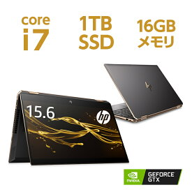 Core i7 16GBメモリ 1TB SSD PCIe規格 15.6型 4K IPSタッチ HP Spectre x360 15(型番:8NA27PA-AAAE) ノートパソコン オフィス付き 新品 (2018年10月モデル)