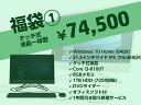 【福袋2019】Corei3 8GBメモリ 1TB HDD 21.5インチワイド フルHD IPS 非光沢 タッチ式液晶 (型番:4MA16AA-AABN)オー…