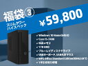 【SALE中エントリーでポイントUP!】【HP福袋2018:限定30台】ハイスペックスリムタワーPC Core i5 7400 8GBメモリ 1TB HDD(型...
