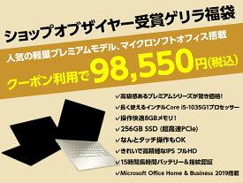Core i5 8GBメモリ 256GB SSD PCIe規格 13.3型 フルHD IPS タッチ 長時間バッテリ 指紋認証 (型番:18K13PA-AAAF) ノートパソコン オフィス付き 新品 福袋 台数限定
