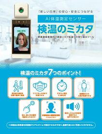 検温のミカタ AI検温 顔認証検温 自動検温 非接触検温 ウオークスルー検温 発熱検査 人体測温 ウィルス対策 AI体温 顔認証体温