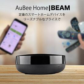 AuBee BEAM 赤外線Wi-Fiリモコン スマートリモコン マルチリモコン スマート家電 Alexa/Google Home/Siri対応 スマートホーム