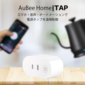 AuBee TAP スマートプラグ WiFiスマートプラグ スマートコンセント 遠隔操作 タイマー機能 電源制御 日本語アプリ Amazon Alexa(Echo,Echo Plus,Echo Dot) / Googleホーム対応
