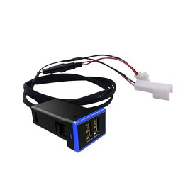 周りが光るブルー USB充電ポート増設キット USB2ポート