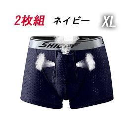 ネイビー XL(日本 S 相当)ボクサーパンツ 2枚組 メンズ パンツ 前開き ドライ 陰嚢分離 爽やか感触 網ポケット付き 股間冷却 2枚