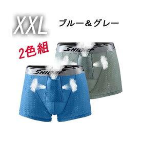 ボクサーパンツ2色組ブルー&グレー/XXL(日本、M 相当)メンズ パンツ 前開き ドライ 陰嚢分離 爽やか感触 網ポケット付き 股間冷却 2枚組