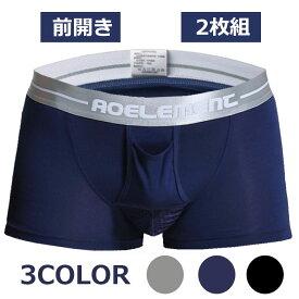 ボクサーパンツ メンズ 2枚セット前開きドライ陰嚢分離型 爽やか感触 網ポケット付き 股間冷却 同色2枚組
