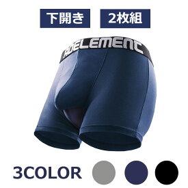 ボクサーパンツ メンズ 2枚セット下開きドライ陰嚢分離型 爽やか感触 網ポケット付き 股間冷却 同色2枚組