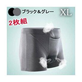 Nnボクサーパンツ・グレー&ブラック2枚組 XL(日本、M 相当) 上向き 前開き ドライ 陰嚢分離 爽やか感触 網ポケット付き 股間冷却