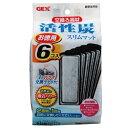 GEX 交換ろ過材 活性炭スリムマット (6個入) お徳用