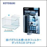コトブキダックスC35CFセット水槽と水中フィルターのセット水槽セット曲げガラス水槽フレームレス水槽オールガラス