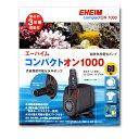 エーハイム コンパクトオン1000 西日本用:60Hz 水中ポンプ 淡水・海水両用 1022320