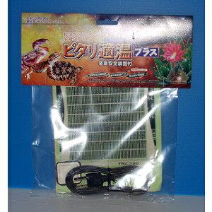 みどり商会 ピタリ適温プラス 1号 多重安全装置付 パネルヒーター 保温器具 爬虫類用 両生類用 小動物用